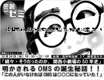 芸創ゼミvol.57『続々・そうだったのか、関西小劇場の50年史』