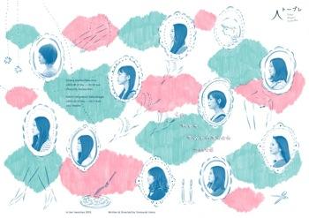【芸創セレクション】Tokyo Players Collection『in her twenties 2013』