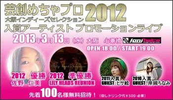 芸創めちゃプロ2012・入賞アーティストプロモーションライブ