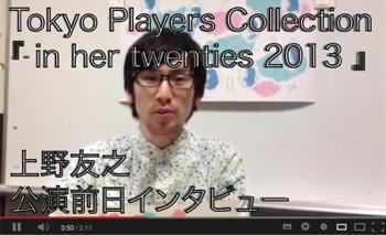 【芸創セレクション】Tokyo Players Collection・公演直前コメント