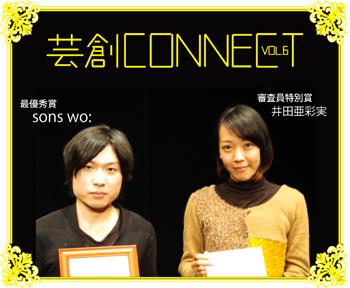 芸創CONNECT VOL.6受賞