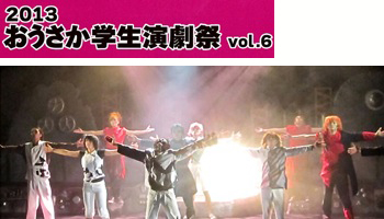 神戸大学演劇部 自由劇場