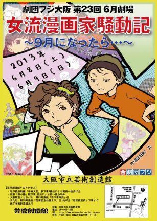 劇団フジ『女流漫画家騒動記?9月になったら?』