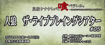 7th Castle Presents『人狼 ザ・ライブプレイングシアター #05』