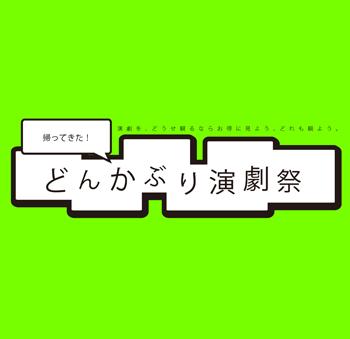 どんかぶり演劇祭2013開催!!!!