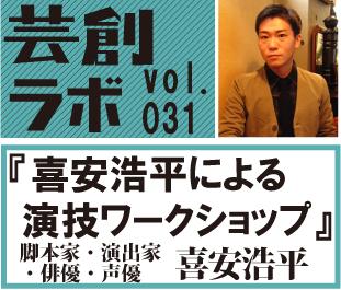 芸創ラボvol.31『喜安浩平による演技ワークショップ』