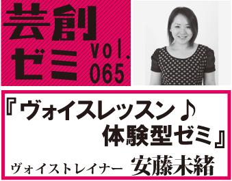 芸創ゼミvol.65『ヴォイスレッスン♪体験型ゼミ』