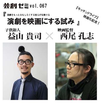 芸創ゼミvol.67