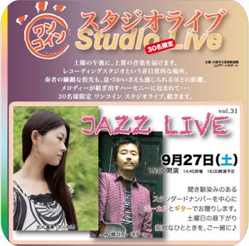 ワンコインスタジオライブ vol.31『JAZZライブ』