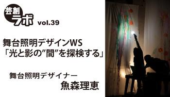 """芸創ラボvol.39 『舞台照明デザインWS「光と影の""""間""""を探検する」』"""