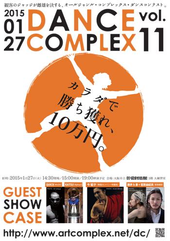【エントリー受付中】DANCE COMPLEX vol.11