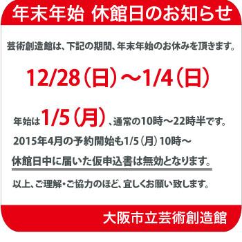 【年末年始休館日のお知らせ】