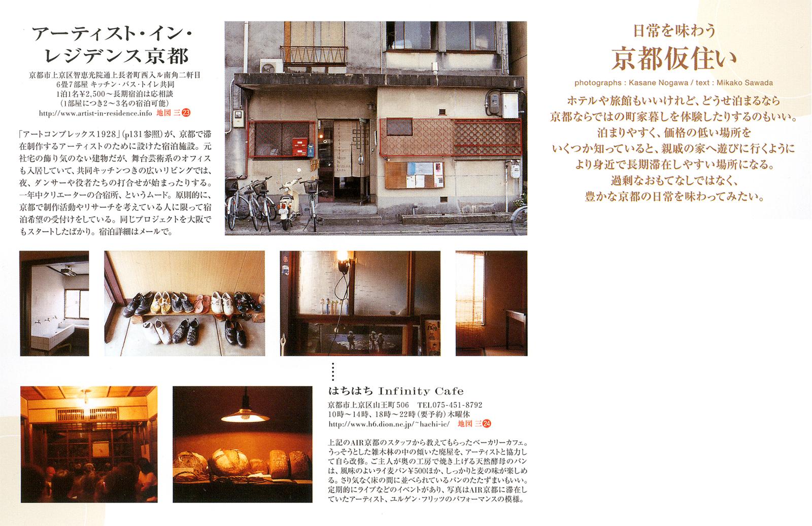 20061029-soen_air.jpg