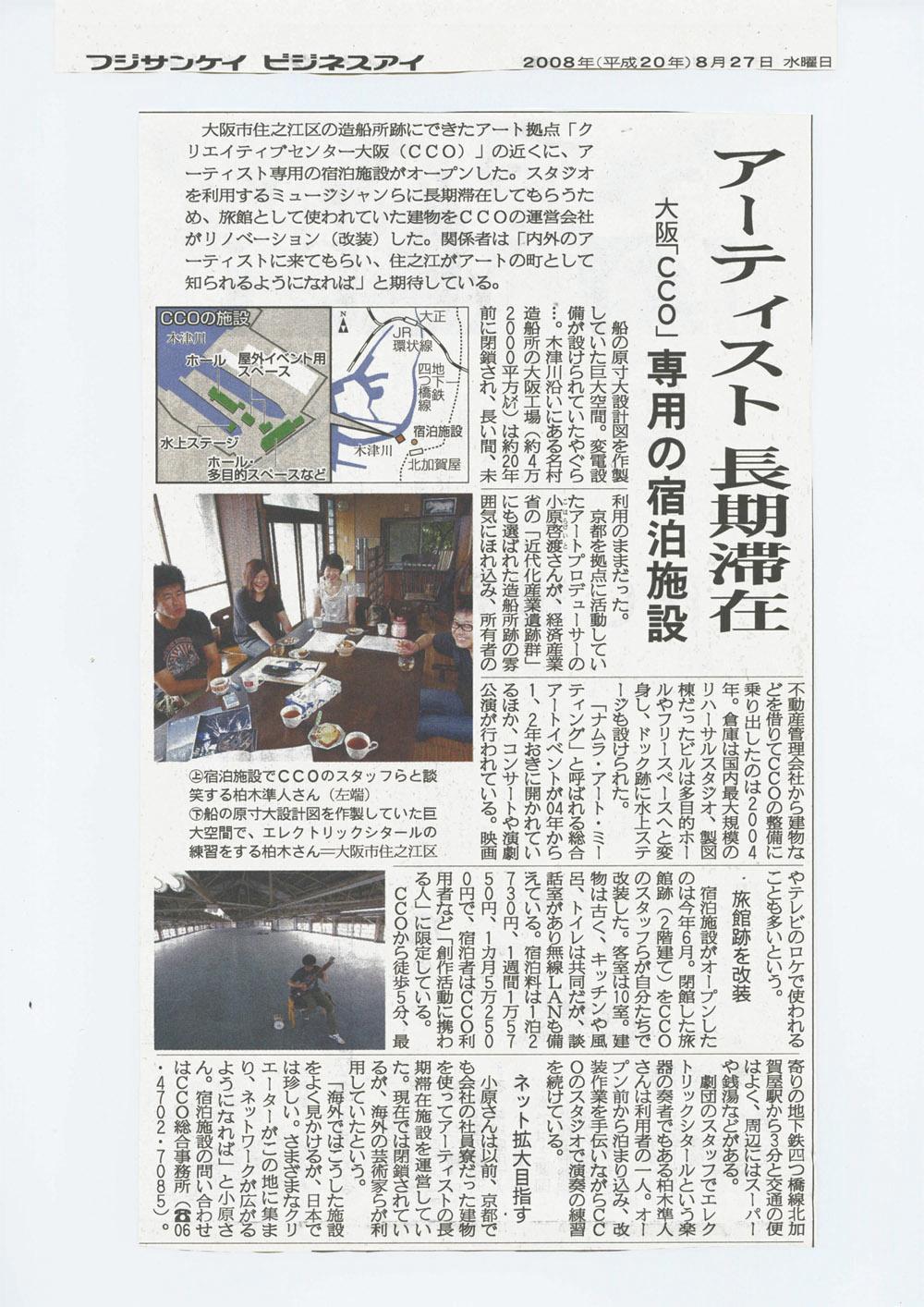 20080914-20080827_hujisankeibijinesuai.jpg