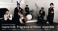 mama!milk『'Fragrance of Notes' ensemble』