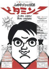小野寺丈 ひとり芝居『ビタミンZ』