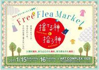 Free Flea Market ー捨てる神と拾う神ー