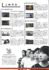 月世界旅行社 『関西ロードショー』