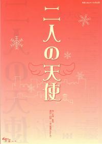 朱亜shu-A『二人の天使』