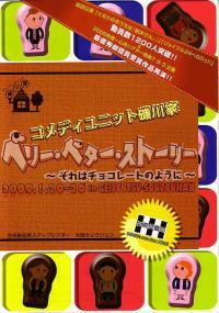 コメディユニット磯川家『ベリー・ベター・ストーリー?それはチョコレートのように?』