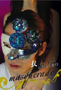 第3回衣を魅せる舞台『masquerade』