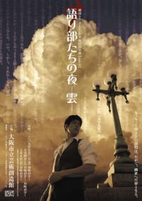 劇団SE・TSU・NA【sideB】語り部たちの夜?雲?