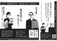 芸創ゼミvol, 31『カルチャー雑誌は信用するな!?雑誌の作られ方と、読まされ方?』
