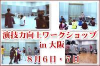 Office トップクラス主催 『演技力向上ワークショップin大阪』