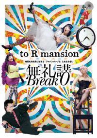 """芸創セレクション・to R mansion『無礼講 Break""""0"""""""