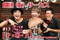劇団(仮)サーカス『P・O・P』