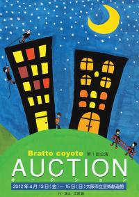 Bratto coyote『AUCTION』