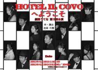劇団うてな『HOTEL IL COVOへようこそ』