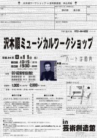 沢木順ミュージカルワークショップ