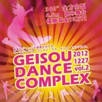 芸創ダンスコンプレックスvol.2