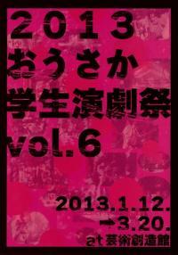 2013おうさか学生演劇祭vol.6