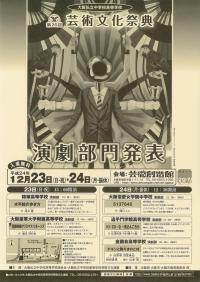第26回大阪私立中学校高等学校 芸術文化祭典【演劇部門】