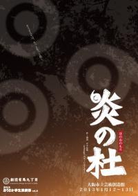 【2013おうさか学生演劇祭vol.6】それかん 劇団有馬九丁目『炎の杜』