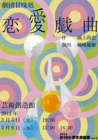 【2013おうさか学生演劇祭vol.6】大阪芸術大学 劇団甘味処「恋愛戯曲」