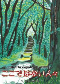 Bratto coyote『ここではない人々』