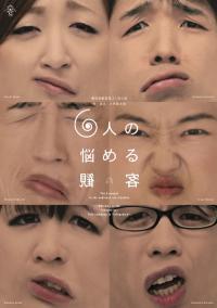 【芸創セレクション】劇団壱劇屋『6人の悩める観客』