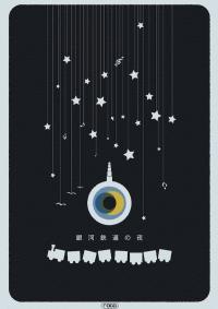 ROGO『銀河鉄道の夜』
