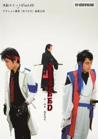 演劇ユニットD3『-SUCCEED-』