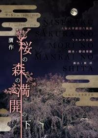 大阪大学劇団六風館『贋作・桜の森の満開の下』