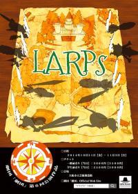 劇団「劇団」『LARPs』