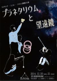 ジャグリング・ユニット・フラトレス『プラネタリウムと望遠鏡』