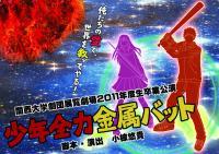 関西大学劇団 展覧劇場『少年全力金属バット』