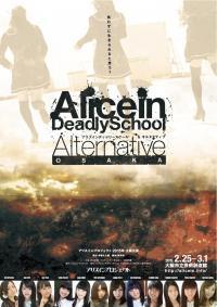 アリスインプロジェクト『アリスインデッドリースクール・オルタナティブ大阪』