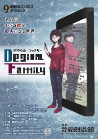 劇団Re Light『Degital Family』