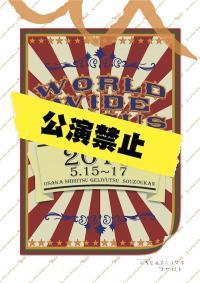 山尾企画『ワールド』
