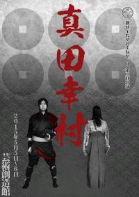 劇団¥おやのすねかじり『真田幸村』